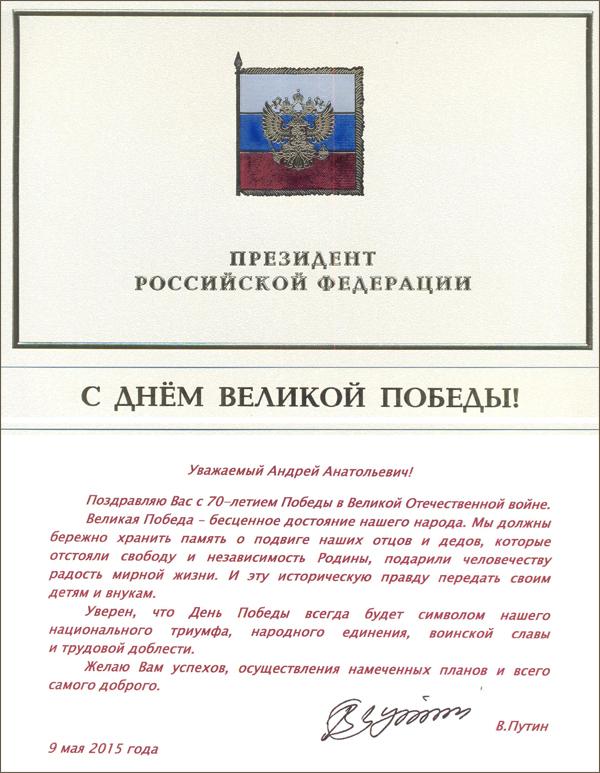 Президент день победы поздравление в 985